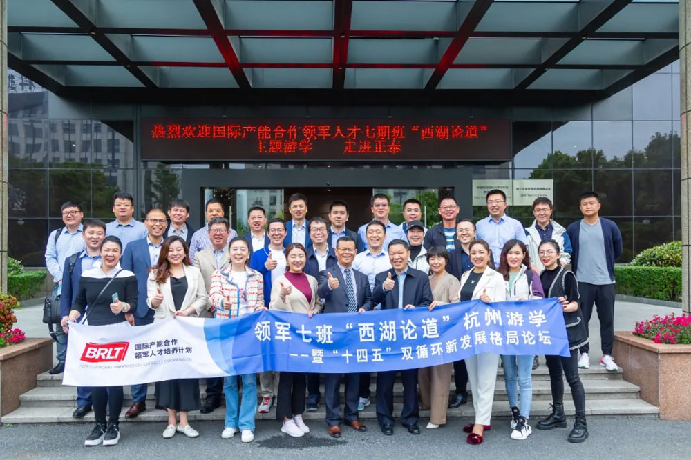 CHINT Welcomes Leading Enterprises of the Belt and Road